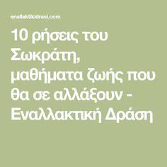 10 ρήσεις του Σωκράτη, μαθήματα ζωής που θα σε αλλάξουν - Εναλλακτική Δράση Better Life, Kids And Parenting, Clever, Self, Math Equations, Education, Words, Quotes, Greek