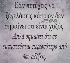 Greek Quotes, Picture Quotes, Truths, Motivational Quotes, Inspirational, Pictures, Photos, Motivating Quotes, Quotes Motivation
