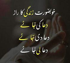 Quran Quotes Love, Poetry Quotes In Urdu, Muslim Love Quotes, Beautiful Islamic Quotes, Urdu Poetry Romantic, Ali Quotes, Urdu Quotes, Faith Quotes, Qoutes