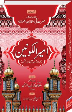 Ameer Ul Kaunain Urdu Book with Persian Text by Sultan ul Arifeen Sultan Bahoo  Ameer Ul Kaunain is written by the famous saint Hazrat Sakhi Sultan Bahoo. Sultan ul Faqr Publications present its urdu translation version. Ameer Ul Kaunain describes and explains the stages and details of closeness to Allah and the Holy Prophet.