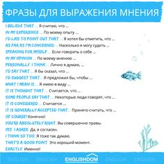 English Lessons For Kids, Learn English Words, English Phrases, Russian Language Lessons, Russian Language Learning, English Vocabulary, English Grammar, English Language, English Vinglish