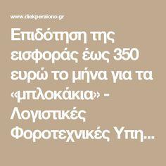 Επιδότηση της εισφοράς έως 350 ευρώ το μήνα για τα «μπλοκάκια» - Λογιστικές Φοροτεχνικές Υπηρεσίες Διεκπεραιώσεις Σιδηροπούλου Θ. Μαρία