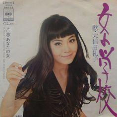 大信田礼子 / 女の学校 フェロモン&グルーヴ歌謡名盤。 両面共にズンドコリズムにオルガンが絡む、この手の典型にして最高の路線です。