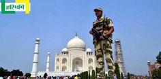 गुजरात के बाद अब यूपी अलर्ट, आतंकियों के निशाने पर ताजमहल http://www.haribhoomi.com/news/india/uttar-pradesh-security-ib/47752.html
