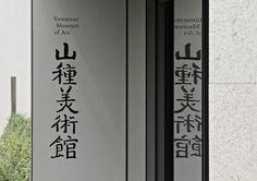 山種美術館 - IROBE DESIGN INSTITUTE