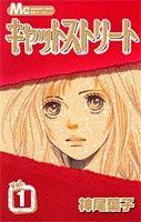 Cat Street by Yoko Kamio (Japanese Manga category) Famous Child Actors, Manga Cat, Manga Mania, Online Anime, Manga Pages, Yoko, Chibi, Disney Characters, Gifs