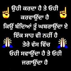 High Quotes, Gurbani Quotes, True Quotes, Religious Quotes, Spiritual Quotes, Positive Quotes, My Birthday Status, Punjabi Love Quotes, Indian Quotes