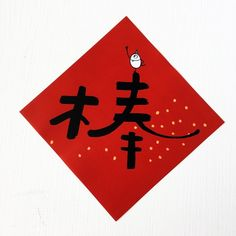 Couplets - huahuadesign - Chinese New Year Chinese Words, Chinese Art, Art Lessons For Kids, Art For Kids, New Year Illustration, Diy And Crafts, Arts And Crafts, Chinese Design, Year Of The Rat