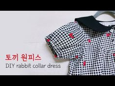 여름원피스 / 토끼원피스 / DIY Summer dress / DIY rabbit collar dress / Sewing Tutorial / ワンピース作成 [달콤한바느질] - YouTube Collar Dress, Baby Kids, Children, Clothes, Tops, Dresses, Women, Fashion, Young Children
