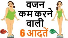 6 Habits For Easy Weight Loss -Hindi