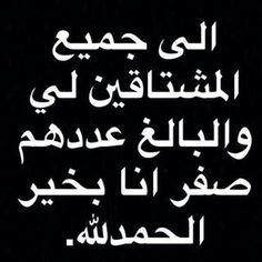 الحمدلله تمام 😶🌚 Arabic Funny, Arabic Jokes, Funny Arabic Quotes, Mood Quotes, Life Quotes, Funny Texts, Funny Jokes, I Miss You Quotes, Snapchat Quotes