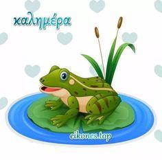 Καλημέρα με αγάπη και όμορφες εικόνες! - eikones top