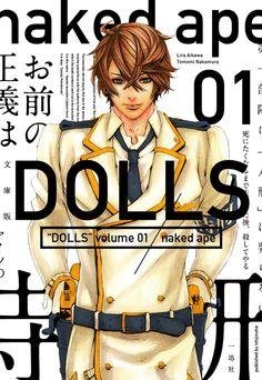 「文庫版 DOLLS」1巻 naked ape 表紙デザイン/川谷康久 一迅社