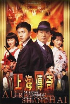 Watch Au Revoir Shanghai Episode 20 English Subbed Full HD Online for Free Shanghai, Hk Movie, Chinese Movies, Wing Chun, Movies Showing, Korean Drama, The Twenties, Hong Kong, First Love