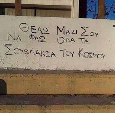 Graffiti Quotes, Greek Words, Mind Games, Greek Quotes, Love Quotes, Funny Pictures, Love You, Letters, Messages