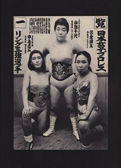 The championship belts. 1969, Women of Wrestling, Japanese ad    Pink Pow-Wow: 60s and 70s Magazine Ads from Japan    Pink Pow-Wow: 60s and 70s Magazine