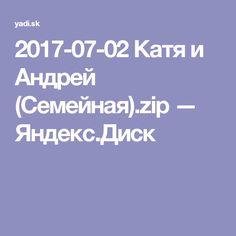 2017-07-02 Катя и Андрей (Семейная).zip — Яндекс.Диск