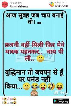 Real Funny Jokes, Funny Teacher Jokes, Latest Funny Jokes, Funny Picture Jokes, Funny School Jokes, Funny Jokes In Hindi, Really Funny Memes, Funny Facts, Best Friend Jokes
