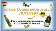 Оливковое масло ПОЛЬЗА https://youtu.be/Vfo8MEgKZms Испанский Просто http://www.youtube.com/channel/UC3SkJpdquLE0mAyCYvCOXGg?sub_confirmation=1
