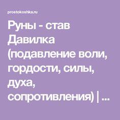 Руны - став Давилка (подавление воли, гордости, силы, духа, сопротивления)   Кошкин дом