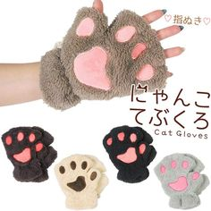 Cat Gloves ~ Brown $12.00 http://thingsfromjapan.net/cat-gloves-brown/ #cat gloves #kawaii Japanese stuff #cute cat items