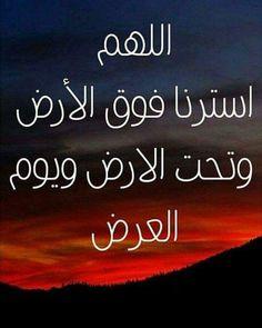 اللهم أسترنا بسترگ الجميل
