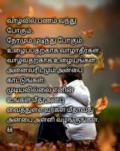 Photo Strong Quotes, True Quotes, Positive Quotes, Unique Quotes, Amazing Quotes, Tamil Motivational Quotes, Inspirational Quotes, Enjoying Life Quotes, Proverbs Quotes