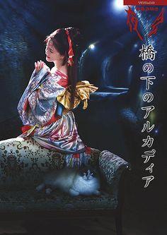 中島みゆき 夜会 VOL.18 Miyuki Nakajima