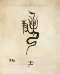 尹姓圖騰,尹是以官職為圖騰命名的族稱。它由兩部分組成。右邊是一個官員,左邊是一個辛刀,代表刑具,合起來就表示手持刑具的官員握有生殺大權,這種管理者稱為尹。始祖少昊之子工正殷(尹)封於尹得姓 Arabic Calligraphy, Buddhism, Ornament, Arabic Calligraphy Art