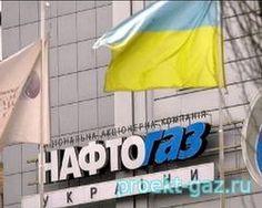 Зарубежные смотрящие в Нафтогазе отказались выполнять закон Украины - 11 Апреля 2017 - Проектирование газоснабжения