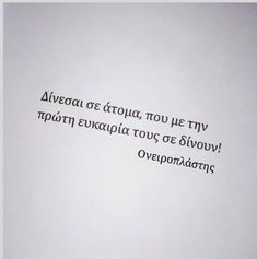 Greek Quotes, Love Quotes, Cards Against Humanity, Thoughts, Sayings, Random, Words, Qoutes Of Love, Quotes Love