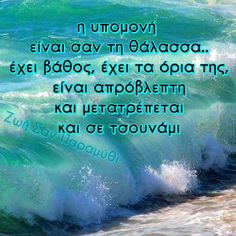 Έρχεται τσουνάμι..... Favorite Quotes, Best Quotes, Funny Quotes, Life Quotes, Positive Quotes, Motivational Quotes, Inspirational Quotes, Wise People, Greek Quotes
