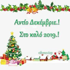 Αποχαιρετάμε τον Δεκέμβριο και το 2019 με τα καλά τους και τα άσχημα. eikones top Εικόνες-ευχές για την τελευταία μέρα του 2019.! Πρωτοχρονιά - Happy New Year, Advent Calendar, Christmas Ornaments, Holiday Decor, Home Decor, Decoration Home, Happy Year, Room Decor, Christmas Jewelry