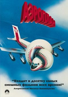 Аэроплан (Airplane!)