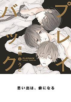 Amazon.co.jp: プレイバック (Canna Comics): 吉田 ゆうこ: 本