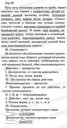 Ответ на упражнение 36 - Русский язык 9 класс Тростенцова