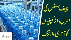 چیف جسٹس کی منرل واٹر کمپنیوں کو آخری وارننگ Water Company, Chief Justice, Mineral Water, Pakistan News, News From Pakistan