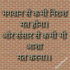 Hindi Words, Hindi Quotes, Qoutes, Life Quotes, Good Morning Kisses, Cute Galaxy Wallpaper, Lord Mahadev, Heart Touching Shayari, Thought Of The Day