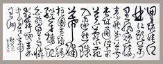狂草書法--杜甫秋興八首之六 - 萬境自如-書法美術 - udn部落格