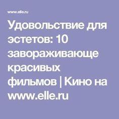 Удовольствие для эстетов: 10 завораживающе красивых фильмов   Кино на www.elle.ru