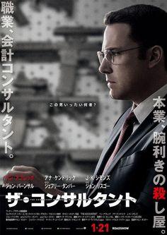 ベン・アフレック主演「ザ・コンサルタント」ポスター、会計士と殺し屋の二面性表現 - 映画ナタリー