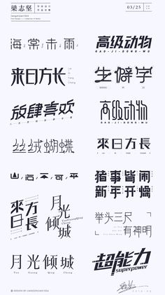 Chinese Fonts Design, Graphic Design Fonts, Slogan Design, Typographic Design, Lettering Design, Word Design, Text Design, Typography Fonts, Typography Logo