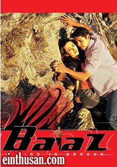Baaz Hindi Movie Online - Suniel Shetty, Karisma Kapoor, Jackie Shroff and Dino Morea. Directed by Tinnu Verma. Music by Ismail Darbar. 2003 ENGLISH SUBTITLE