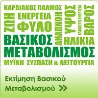 αδυνάτισμα, υγιεινή διατροφή, παχυσαρκία, διατροφικές διαταραχές WWW.EPENNIA.GR | BLOGS-SITES FREE DIRECTORY