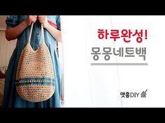 [동영상] 몽몽네트백 /코바늘가방/crochet Net bag : 네이버 블로그 Net Bag, Casual Bags, Knit Crochet, Diy And Crafts, Crochet Patterns, Pouch, Purses, Knitting, Crochet Pouch