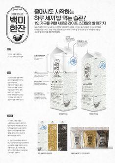 SSG sub brand 3040 남성 편집샵- howdy UX 디자인 - 그래픽 디자인, UI/UX Brand Packaging, Packaging Design, Branding Design, Page Design, Web Design, Graphic Design, Portfolio Layout, Portfolio Design, Mobile Banner
