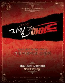 """No more legend exists!""  The most beautiful thriller ever in the history of Broadway  The musical , in celebration of the 10th anniversary of its Korean premiere!"