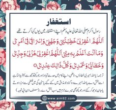 Tafsir Al Quran, Quran Pak, Islam Quran, Islamic Phrases, Islamic Dua, Islamic Messages, Muslim Love Quotes, Islamic Love Quotes, Islamic Images