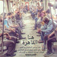هنا القاهرة هنا يجلس الطغيان والغبن بكل ثقة فوق صدور البائسين هؤلاء سجناء الشقاء والإجحاف #arabic #cairo #egypt