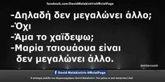 Funny Greek, Greek Quotes, English Quotes, True Words, Lol, Philosophy, Funny Pictures, Funny Quotes, Therapy